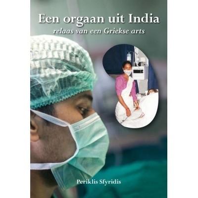 Foto van Een orgaan uit India